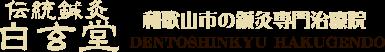 伝統鍼灸 白玄堂 和歌山市の鍼灸専門治療院